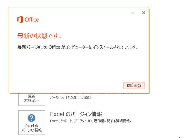 2019年02月の Microsoft Update 。(Office 2013)