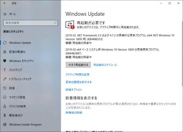 2019年02月の Microsoft Update 。(Windows 10 [1809])