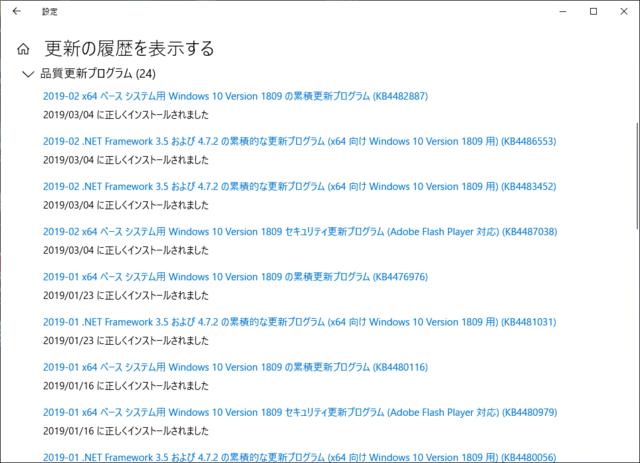 2019年02月の Microsoft Update 履歴。(Windows 10 [1809])