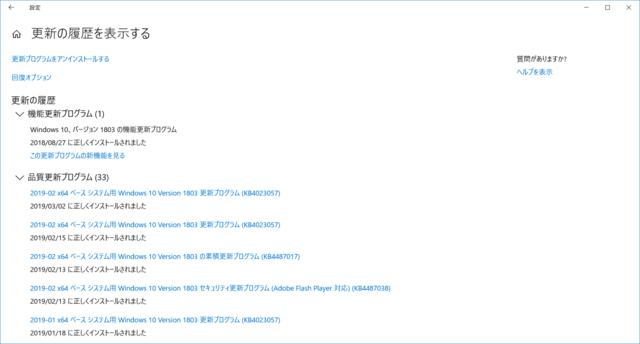 2019年03月の Microsoft Update 履歴。(Windows 10 [1803])