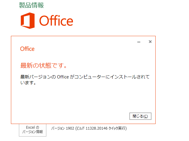 2019年03月の Microsoft Update (Office 2016)