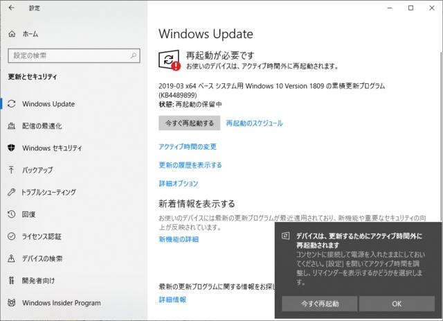 2019年03月の Microsoft Update 。(Windows 10 [1809])