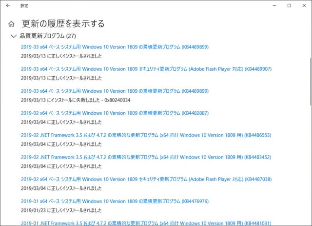 2019年03月の Microsoft Update 履歴。(Windows 10 [1809])