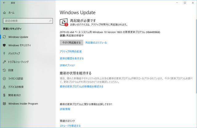 2019年03月の Microsoft Update 。(Windows 10 [1803])