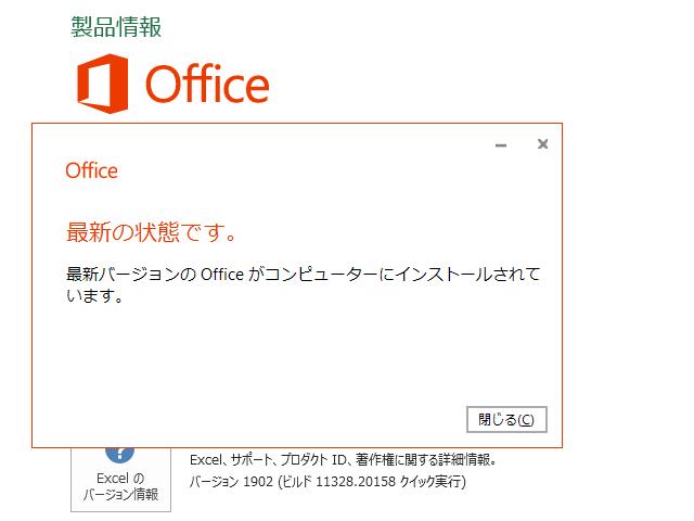 2019年03月の Microsoft Update 。(Office 2016)