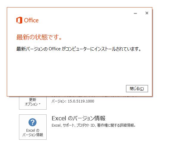 2019年03月の Microsoft Update 。(Office 2013)