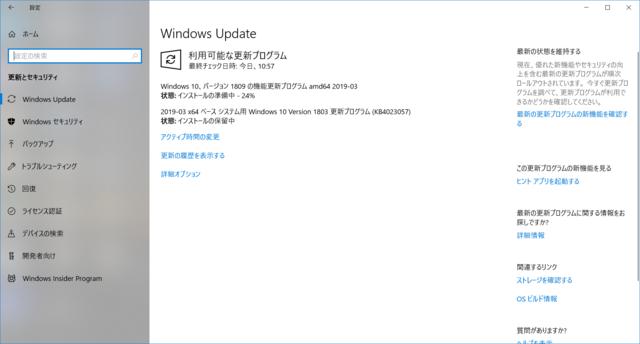 Windows 10、バージョン 1809 の機能更新プログラム amd64 2019-03。(Windows 10 [1803])