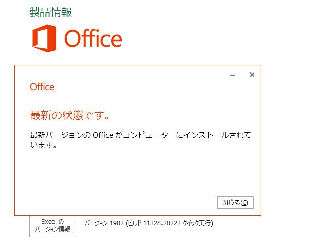 2019年03月の Microsoft Update (Office 2016)