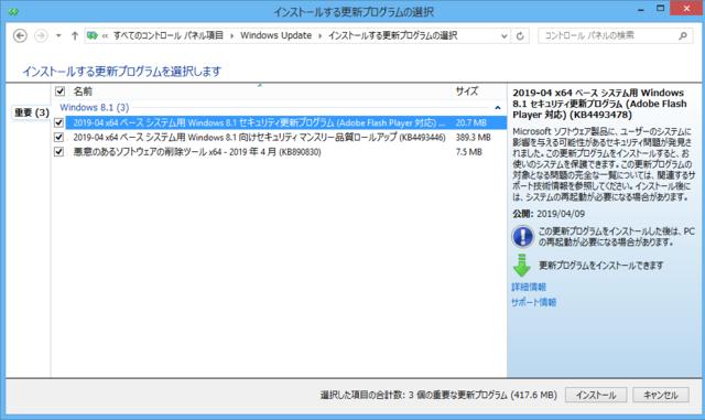 2019年04月の Microsoft Update 。(Windows 8.1)