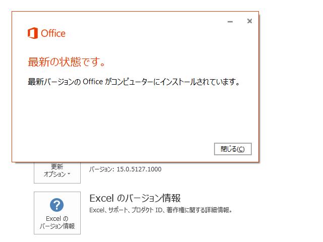 2019年04月の Microsoft Update 。(Office 2013)