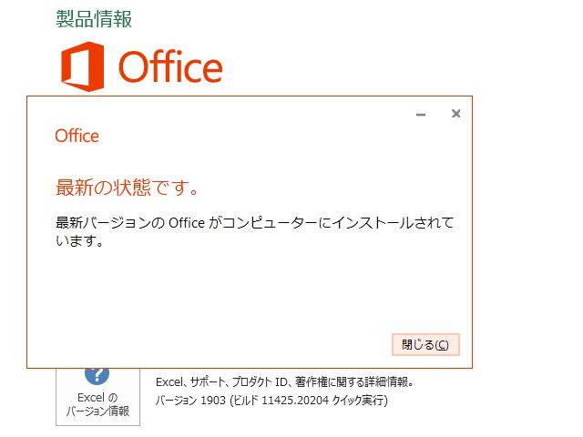 2019年04月の Microsoft Update 。(Office 2016)