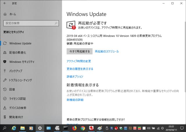 2019年04月の Microsoft Update 。(Windows 10 [1809])