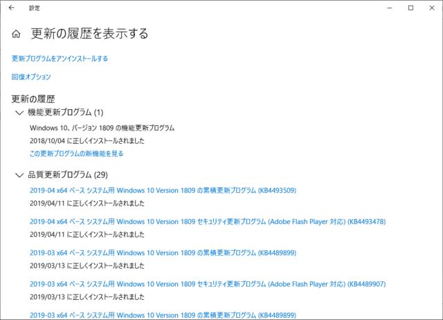 2019年04月の Microsoft Update 履歴。(Windows 10 [1809])