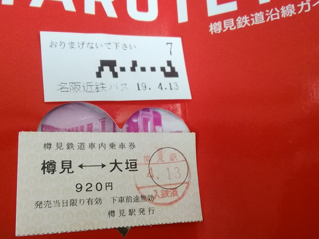 樽見鉄道切符(復路)と名阪近鉄バス整理券