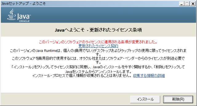 JRE ライセンス変更の案内