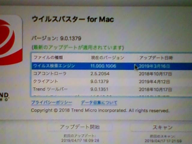 ウイルスバスター for Mac 9.0.1379
