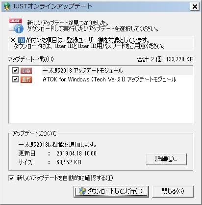 [056923]一太郎2018 アップデートモジュール - taro2018up4.exe