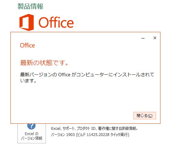 2019年04月の Microsoft Update (Office 2016)