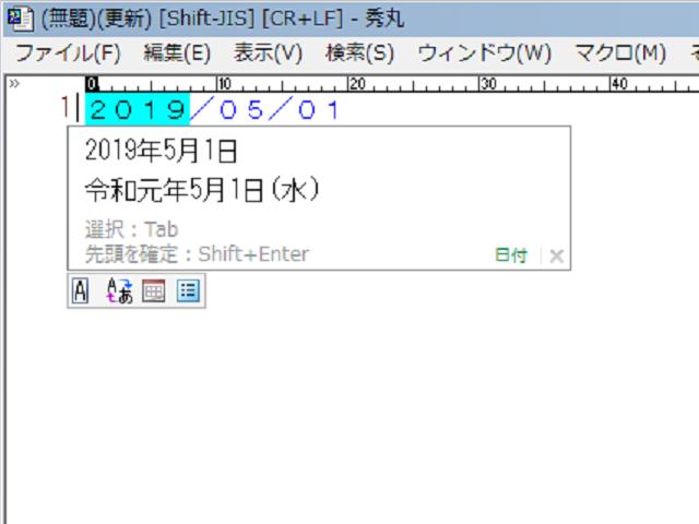 ATOK2018 で西暦から和暦変換 (2019/05/01→令和元年5月1日(水) )