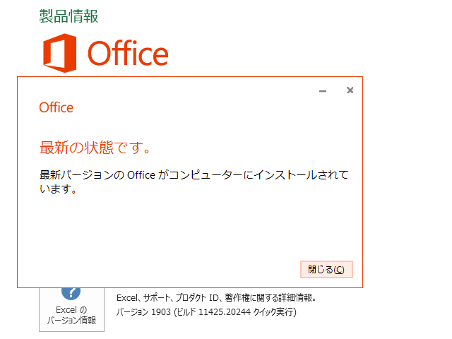 2019年04月の Microsoft Update (Office 2016)