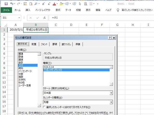 Excel 2016 の西暦→和暦変換表示