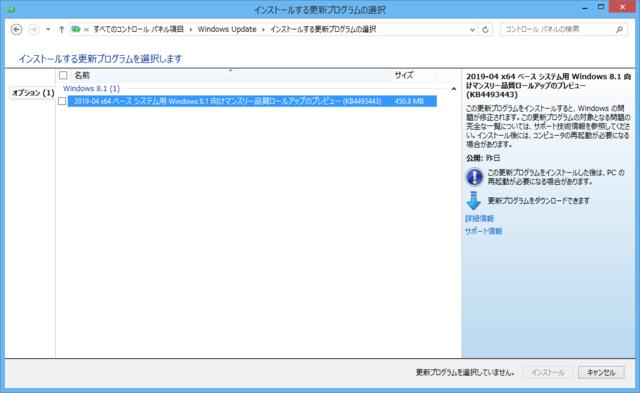 2019年04月の Microsoft Update 。(Windows 8.1 、定例外のオプション)