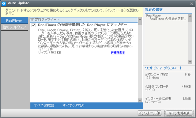 RealPlayer 18.1.16.216 Updater