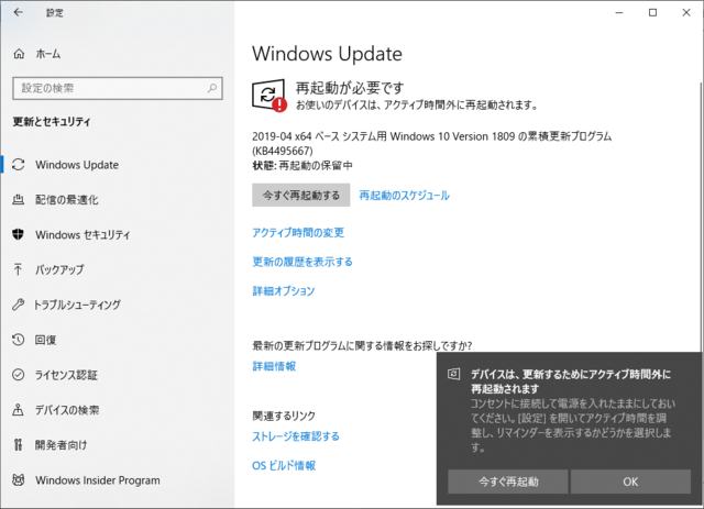 2019年05月の Microsoft Update 。(Windows 10 [1809])