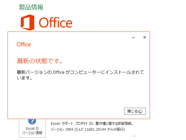 2019年05月の Microsoft Update (Office 2016)