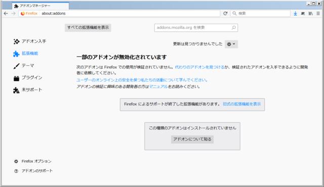 Firefox 66.0.3 における誤警告(詳細)
