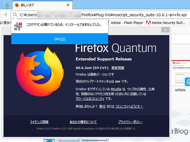 Firefox ESR 60.6.2 における誤警告