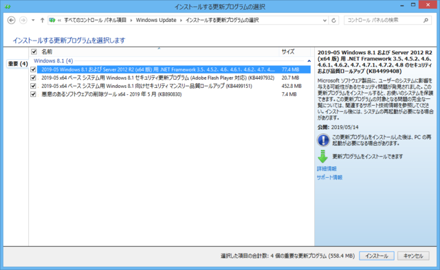 2019年05月の Microsoft Update 。(Windows 8.1)