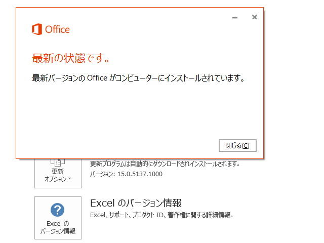 2019年05月の Microsoft Update 。(Office 2013)
