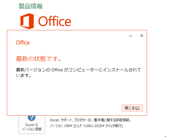 2019年05月の Microsoft Update 。(Office 2016)