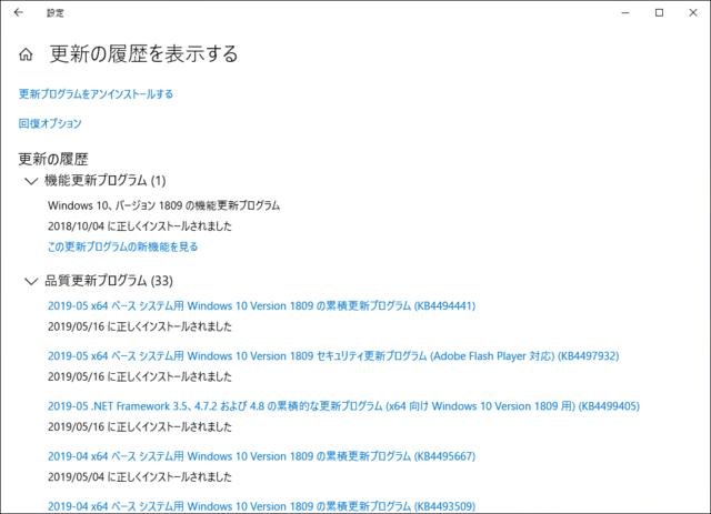 2019年05月の Microsoft Update 履歴。(Windows 10 [1809])
