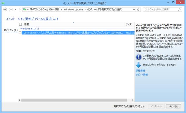 2019年05月の Microsoft Update 。(Windows 8.1 、定例外のオプション)
