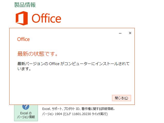 2019年05月の Microsoft Update (Office 2016)
