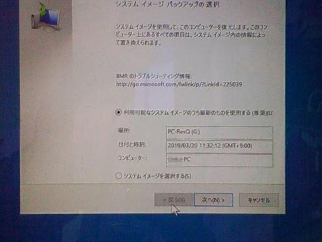 LIFEBOOK へ装着して、外付け HDD のイメージバックアップから回復