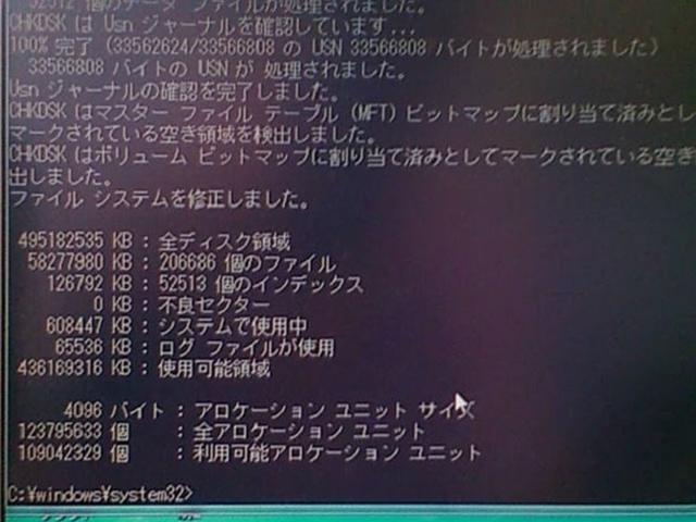 HDD 抜出して、他の Windows 7 SP1 マシンへ接続して、CHKDSK /F