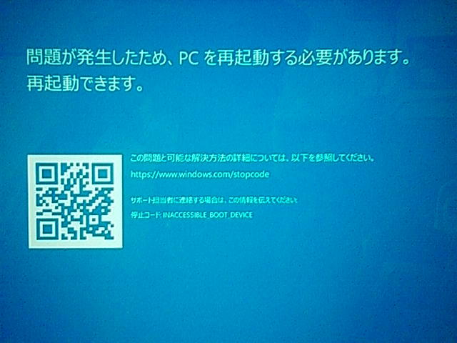 INACCESSIBLE_BOOT_DEVICE で起動不可