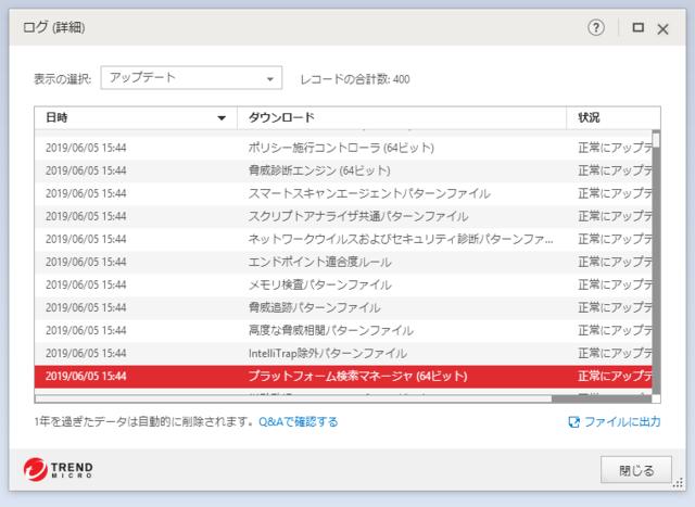 ウイルスバスター 15.0.1231 のアップデートログ 64bit版 (その2)