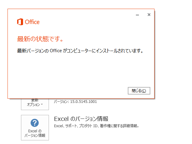 2019年06月の Microsoft Update 。(Office 2013)