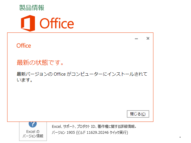 2019年06月の Microsoft Update 。(Office 2016)