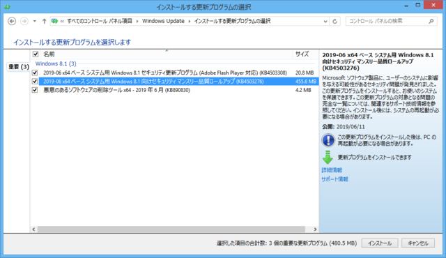 2019年06月の Microsoft Update 。(Windows 8.1)