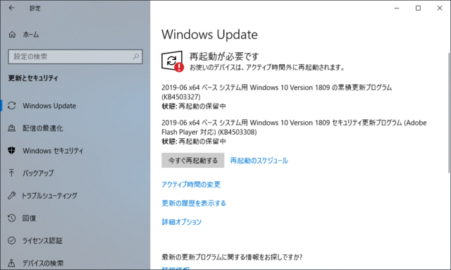 2019年06月の Microsoft Update 。(Windows 10 [1809] その2)