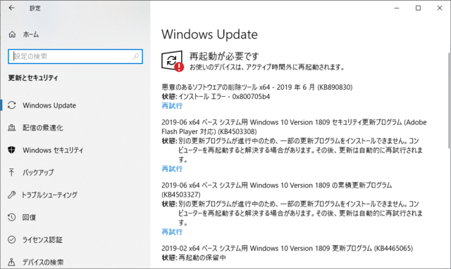 2019年06月の Microsoft Update 。(Windows 10 [1809])