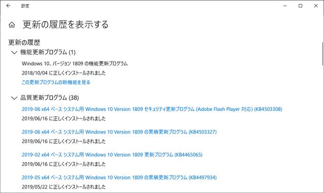 2019年06月の Microsoft Update 履歴。(Windows 10 [1809])