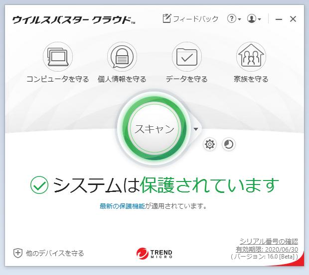 ウイルスバスター クラウド 16.0β メイン画面
