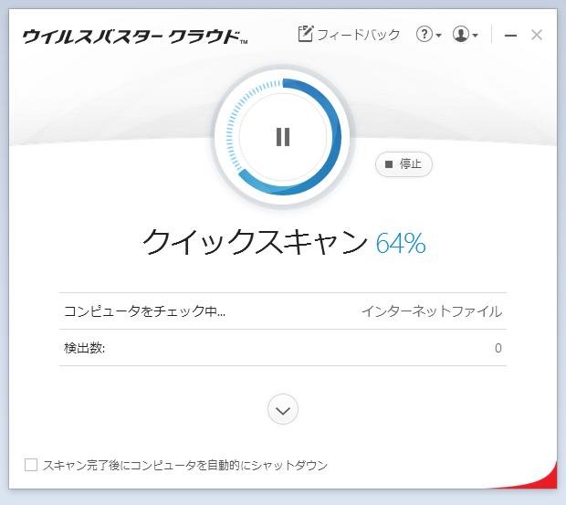 ウイルスバスター クラウド 16.0β クイックスキャン画面