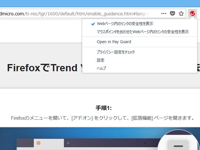 ウイルスバスター クラウド 16.0β Trend ツールバー